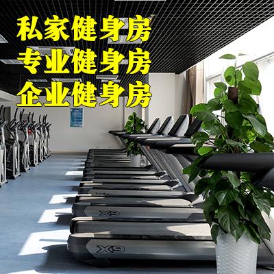 私家健身房定制 专业健身房定制 企业健身房定制