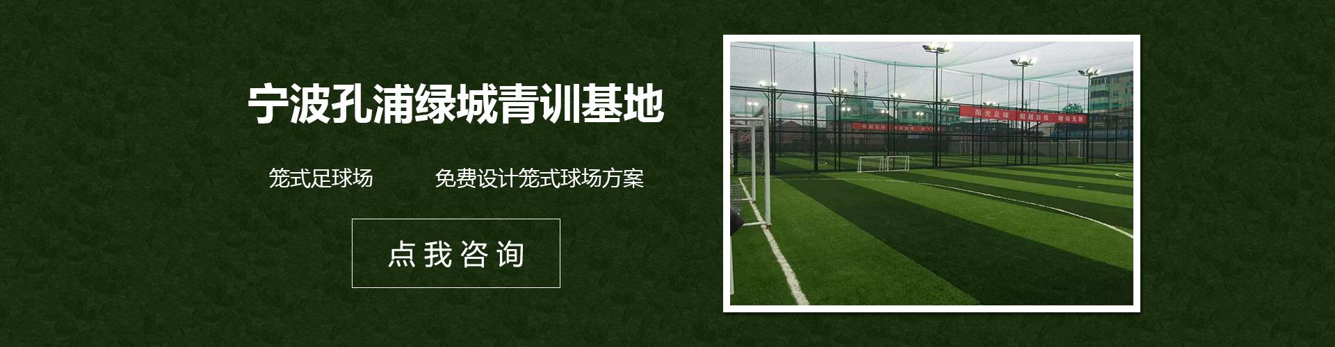 笼式球场工程案例