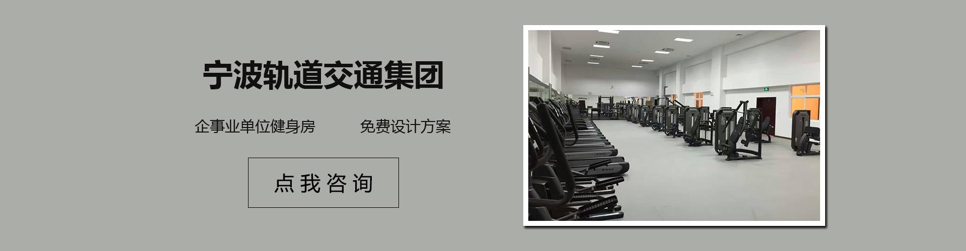 企事业单位健身房工程案例