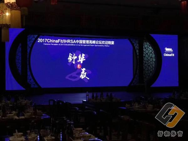 探讨健身行业新价值:舒华之夜-2017ChinaFit/IHRSA论坛欢迎晚宴落幕