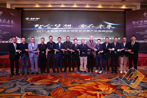 首届全国健美健身冠军总决赛产业高峰论坛在晋江召开