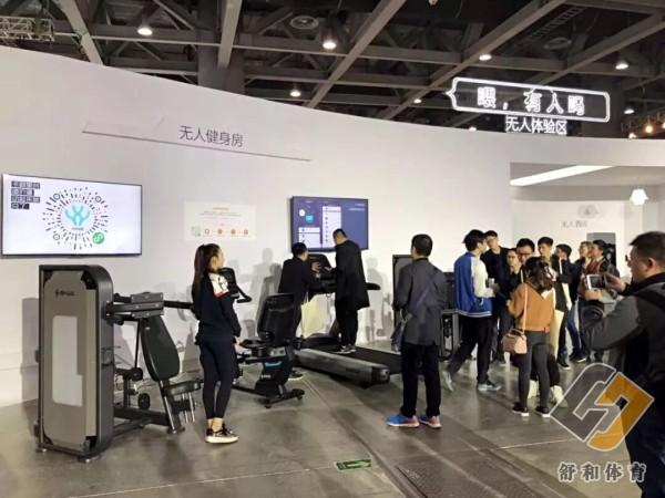 智能改善健身体验:舒华亮相2018微信公开课PRO